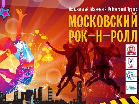 Рок-н-ролл  Москвы начинает спортивный новый сезон