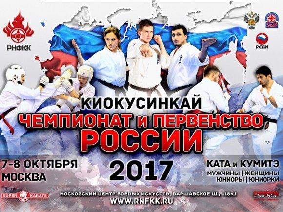 7-9.10.2017 г. Чемпионат и Первенство России по Киокусинкай (IKO)