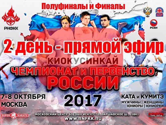 2 день прямой трансляции Чемпионата и Первенства России по киокушинкай (IKO ...