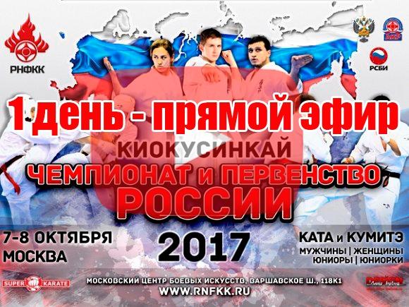 1 день - запись трансляции Чемпионата и Первенства России по киокушинкай (I ...