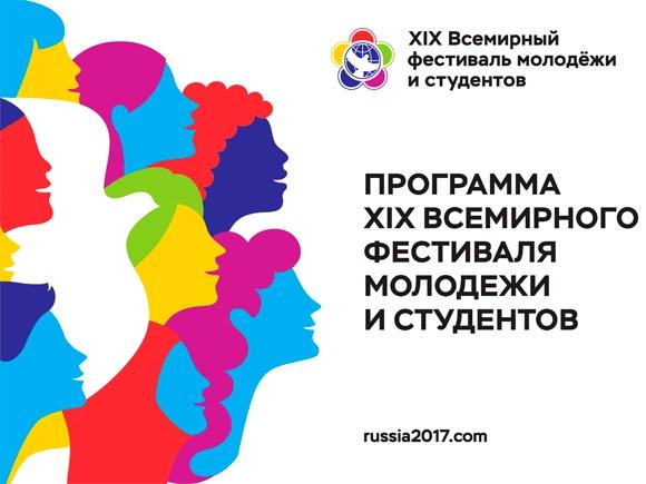 XIX Всемирный Форум молодежи и студентов, участвуют спортсмены МЦБИ
