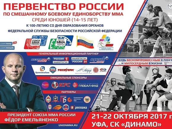 В Уфе завершился первый день соревнований первенства России
