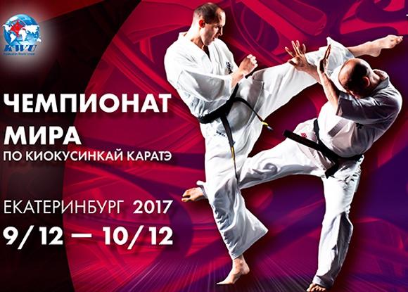 09.12.2017 года - Чемпионат Мира KWU по киокусинкай