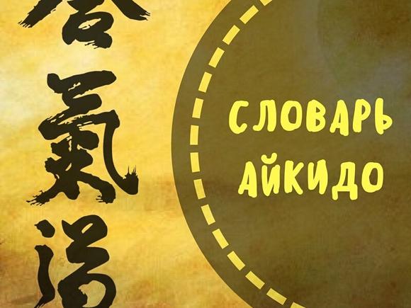 Центр Развития Айкидо - Школа Сергея Бородулина