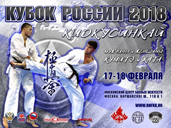 17 - 18 февраля 2018 года - Кубок России по киокусинкай