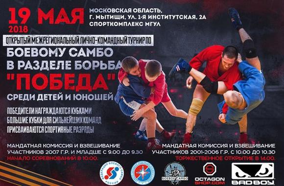 19.05.2018 - Состоится межрегиональный турнир