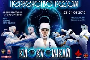 23-24 марта 2019 года в Москве пройдет Первенство России по киокушинкай сре ...