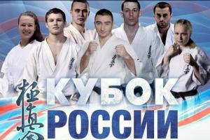 9-10 марта 2019 года в Москве пройдут Кубок России по киокушинкай и открыты ...